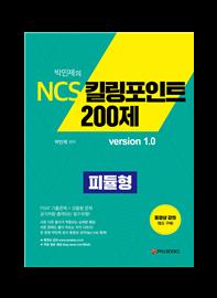NCS킬링포인트200제