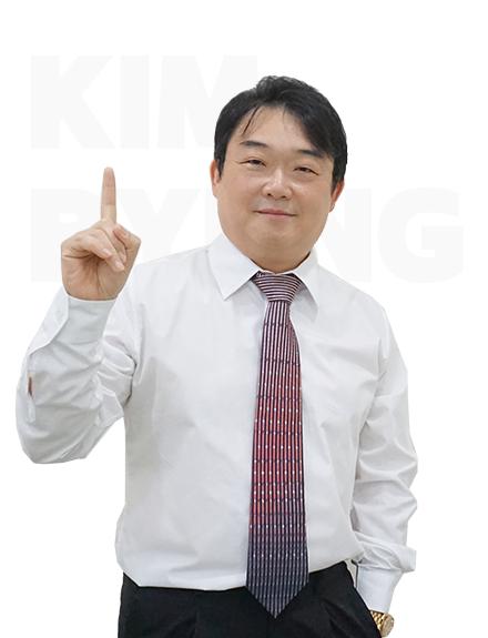 김병철 교수
