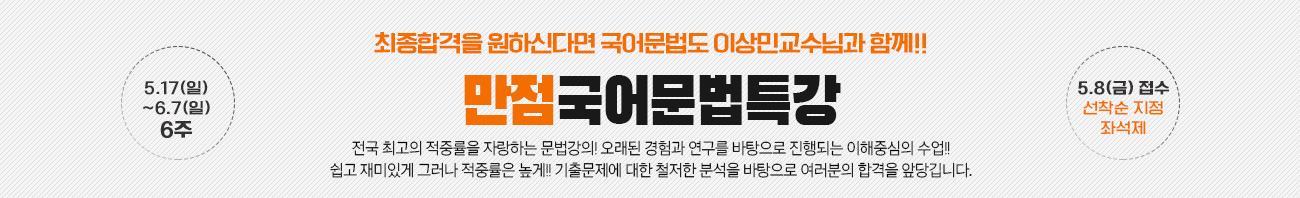 국어문법특강_이상민