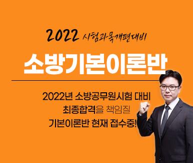 2022소방