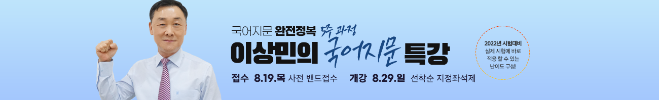 지문특강_이상민